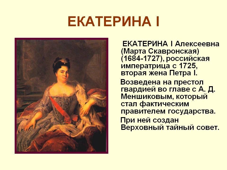 Биография екатерины великой: происхождение, годы правления, итоги царствования