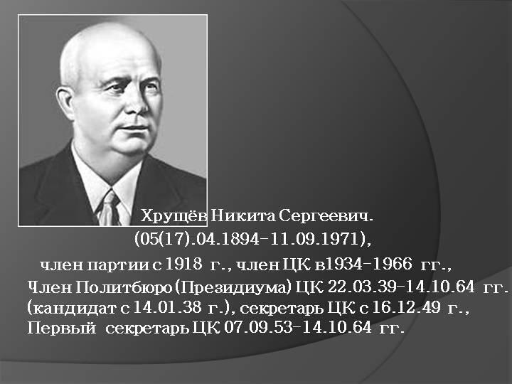 Никита сергеевич хрущёв — циклопедия
