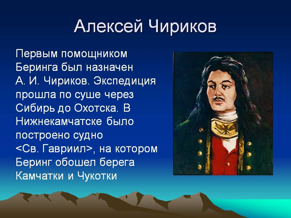 Алексей чириков биография кратко – интересные факты о мореплавателе,что открыл