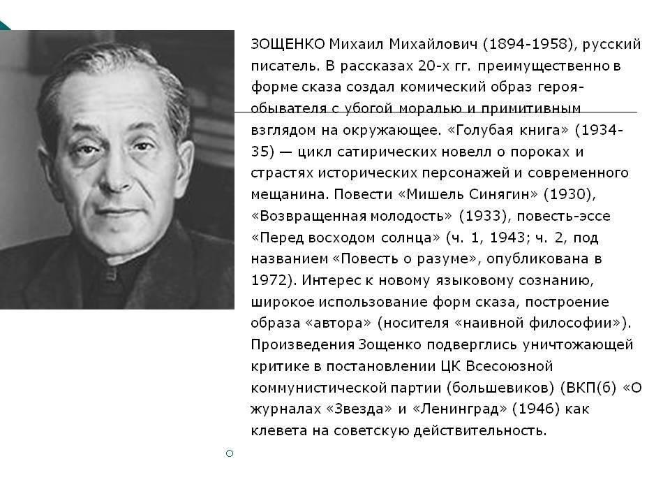 Михаил зощенко – биография, фото, личная жизнь, рассказы и книги - 24сми