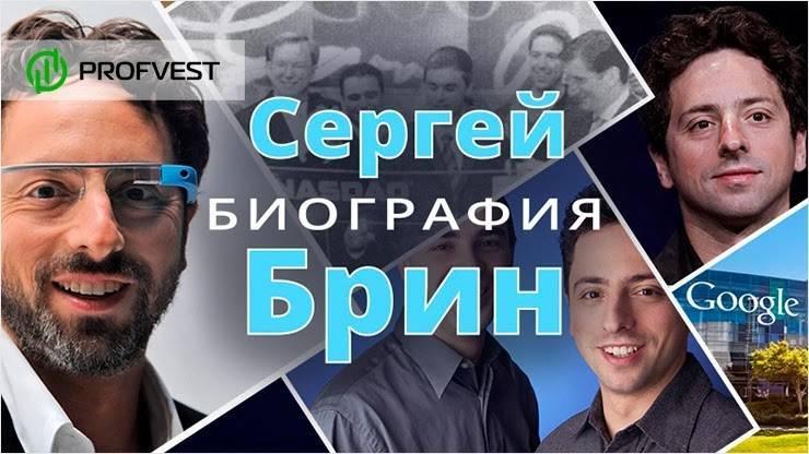 Биография Сергея Брина