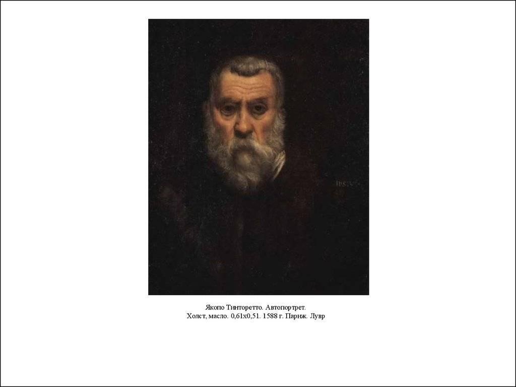Якопо тинторетто (1518–1594). мастера исторической живописи