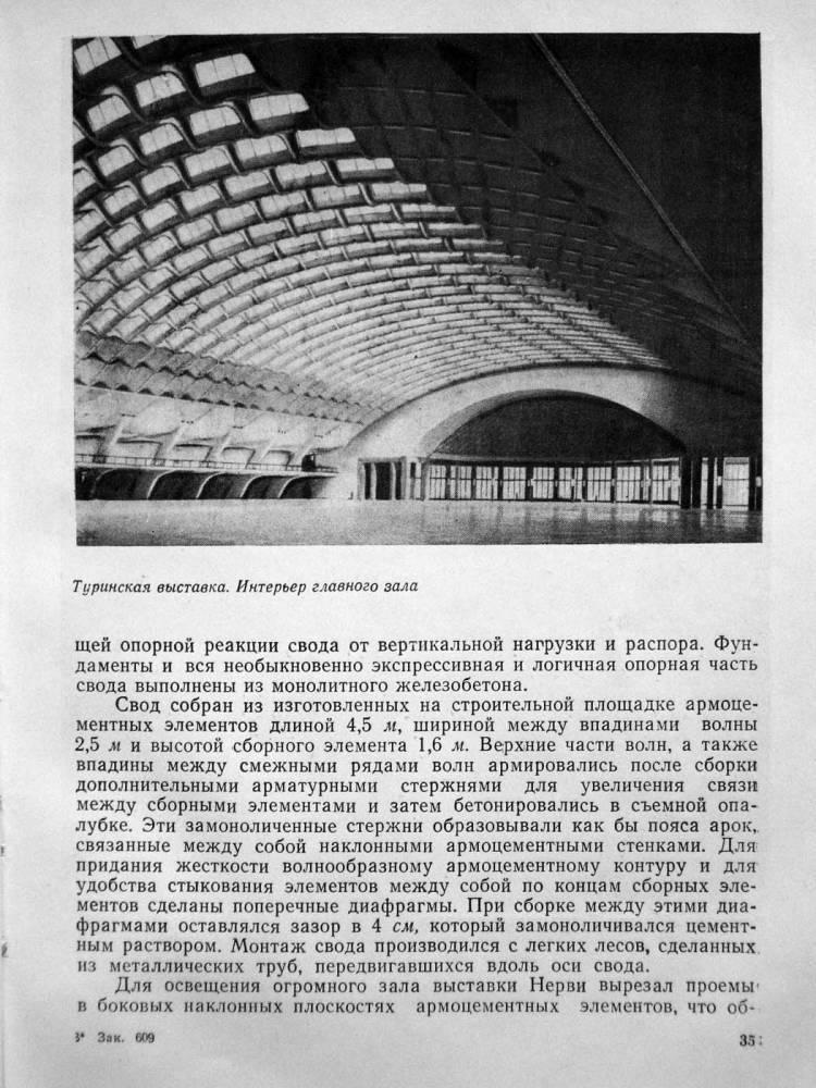 Реферат: итальянский инженер и архитектор нерви
