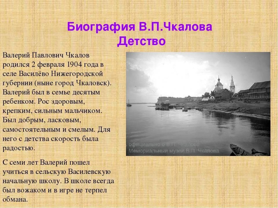 Валерий павлович чкалов — биография. факты. личная жизнь