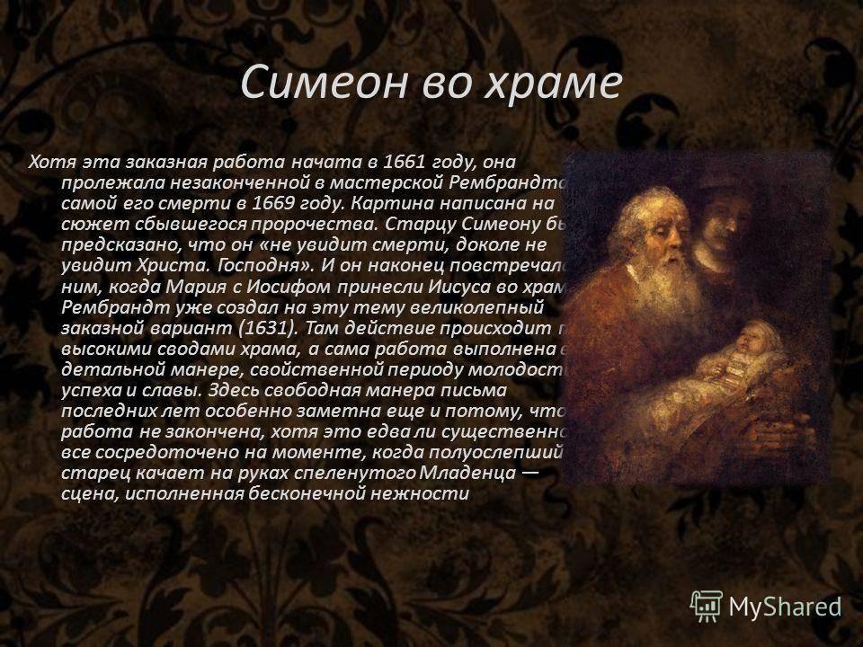 Краткая биография рембрандта, творчество, интересные факты
