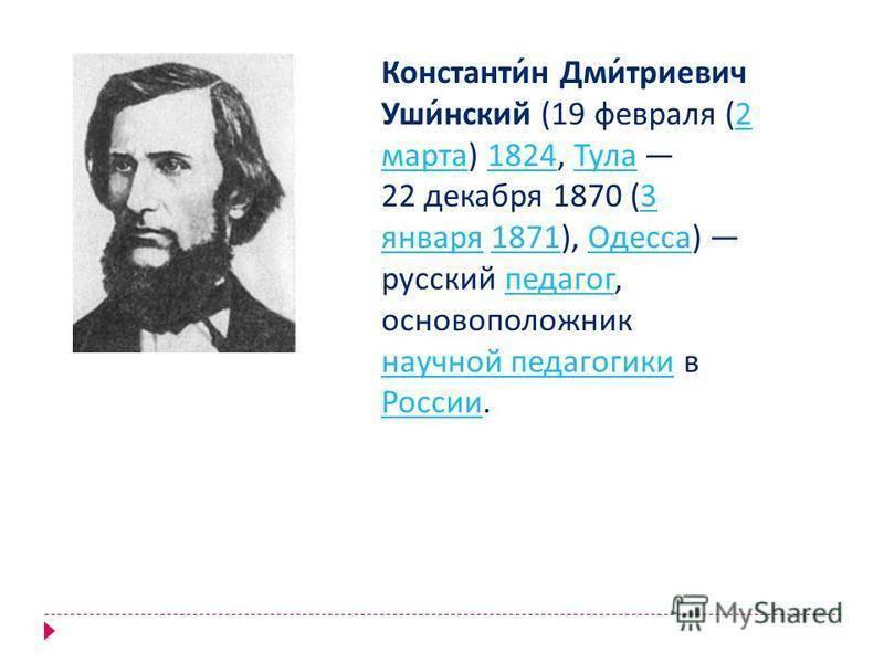 Ушинский константин дмитриевич / биографии писателей и поэтов для детей / гдз грамота
