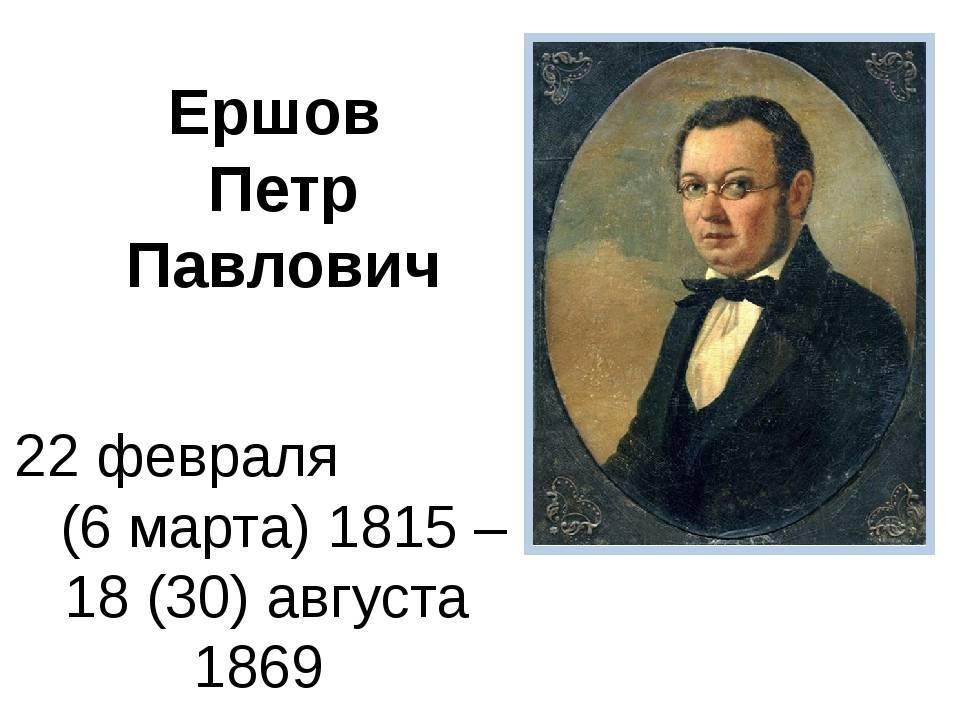 Петр ершов: биография и творчество :: syl.ru