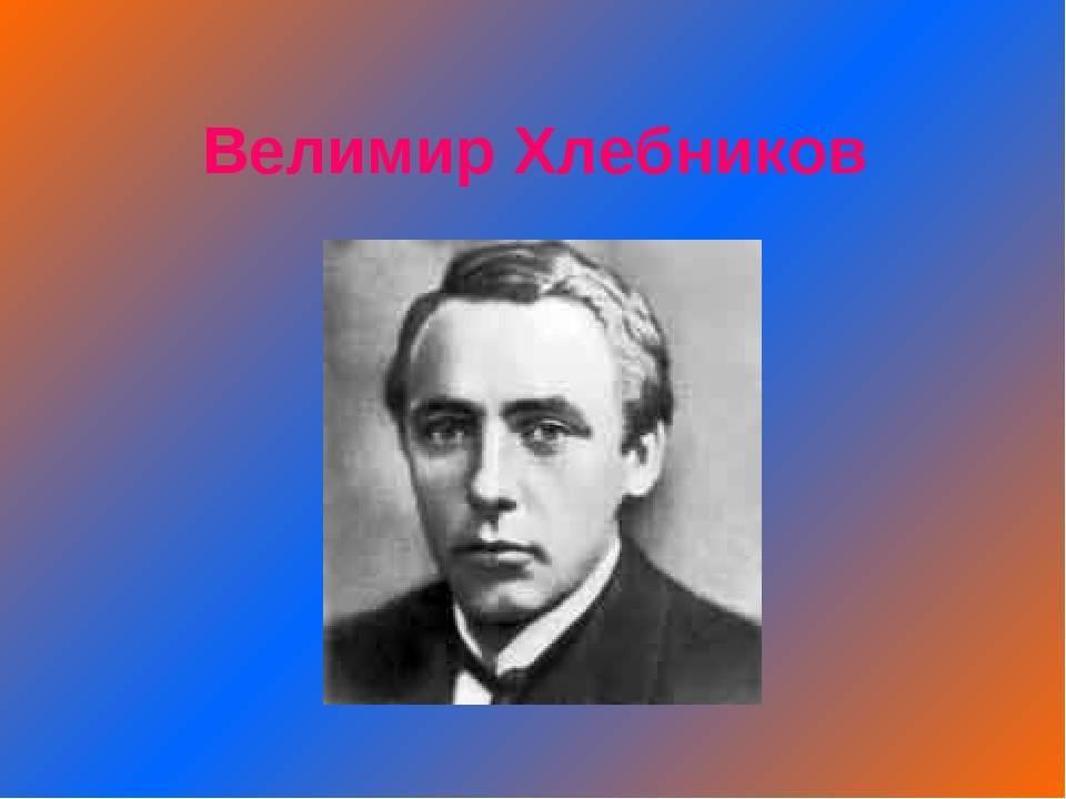 Пол хлебников: дата и причина смерти, краткая биография