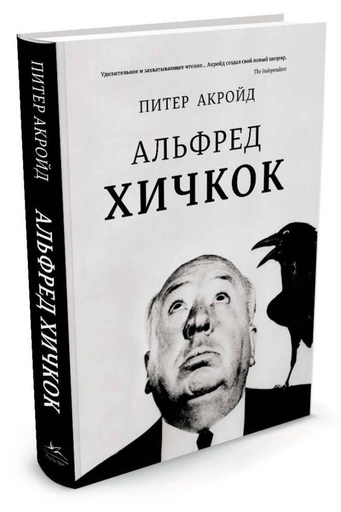 Альфред хичкок. неординарная личность и гениальный режиссёр