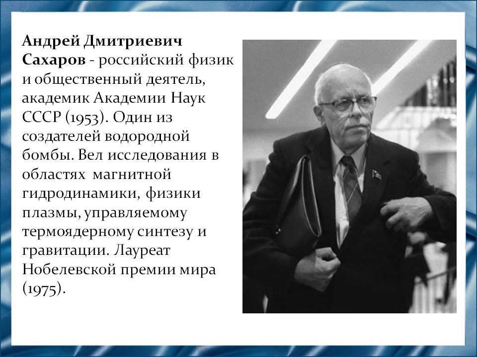 Ученые и изобретатели россии - сахаров андрей дмитриевич