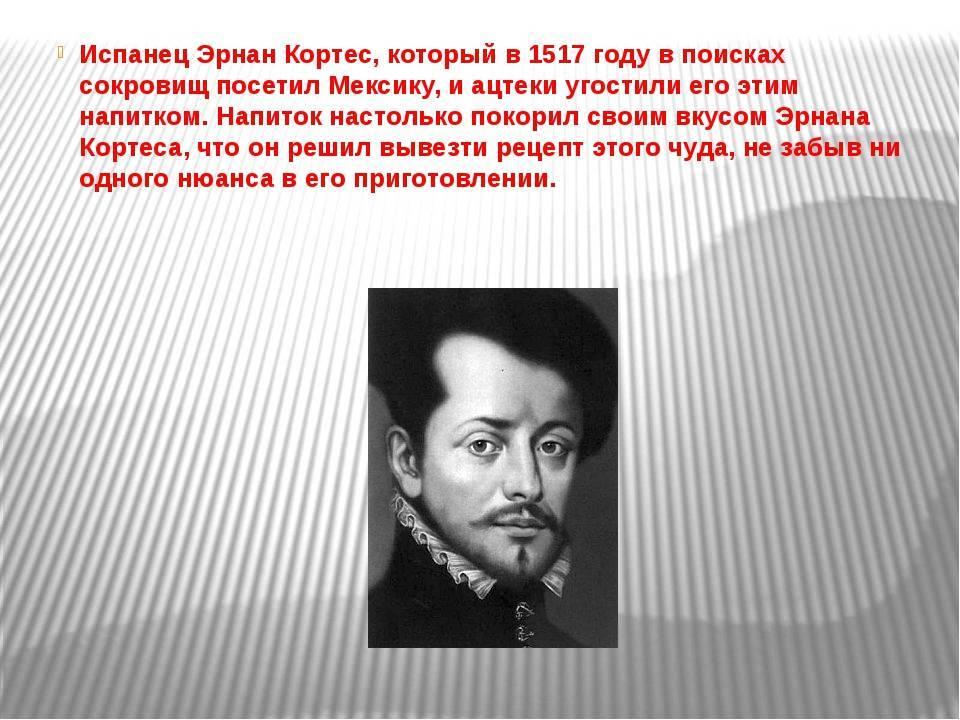 Эрнан кортес биография, экспедиции