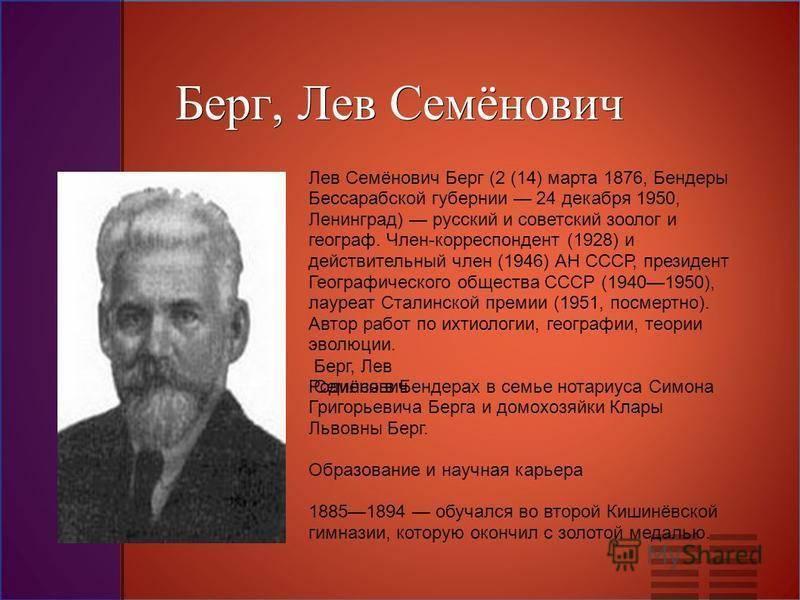 Берг, лев семёнович биография, семья, образование и научная карьера, вклад в науку