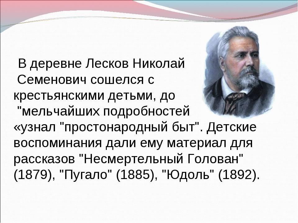 Лесков, николай семёнович   русская литература вики   fandom