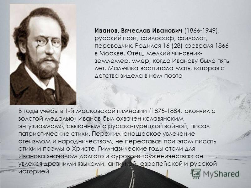 Иванов, вячеслав иванович — википедия. что такое иванов, вячеслав иванович