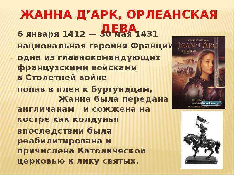 Жанна дарк: биография краткая. jeanne d'arc - национальная героиня франции :: syl.ru