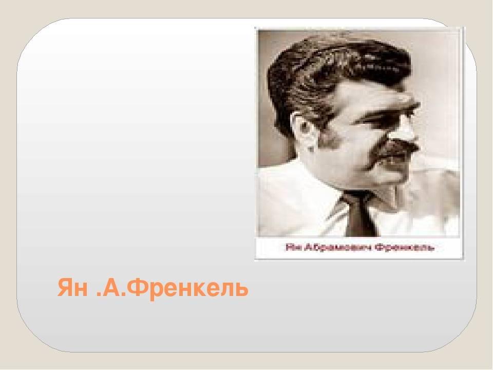 Френкель, ян абрамович