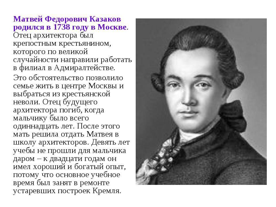 Архитектор матвей федорович казаков — жизнь и творчество   деловой квартал