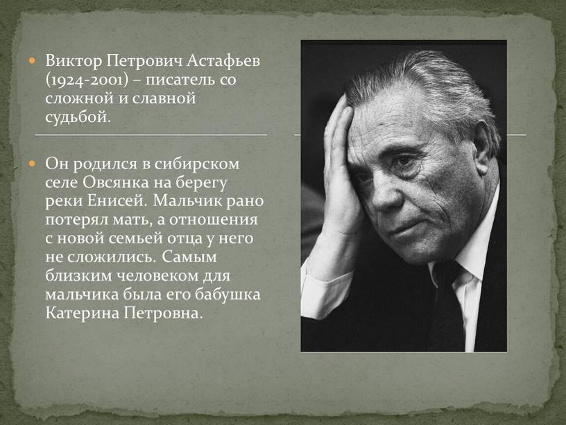 Виктор петрович астафьев — биография писателя   краткие биографии