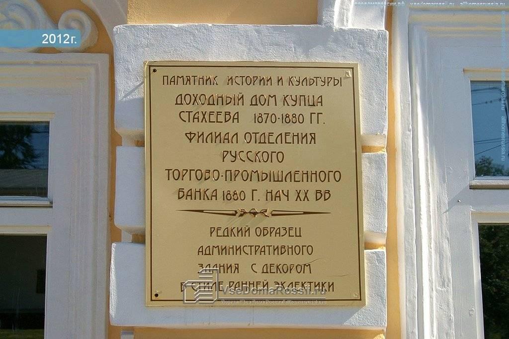 Стахеев, фёдор васильевич