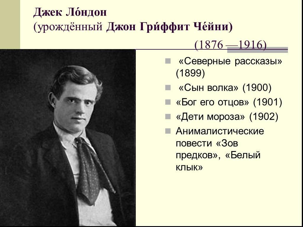 Биография джека лондона, горести и печали великого писателя