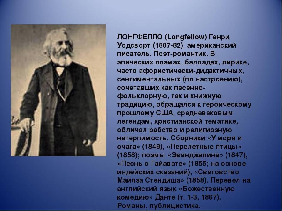 Лонгфелло, генри уодсворт