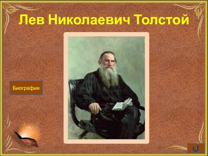 Биография льва толстого кратко самое главное и творчество (жизнь и творчество)