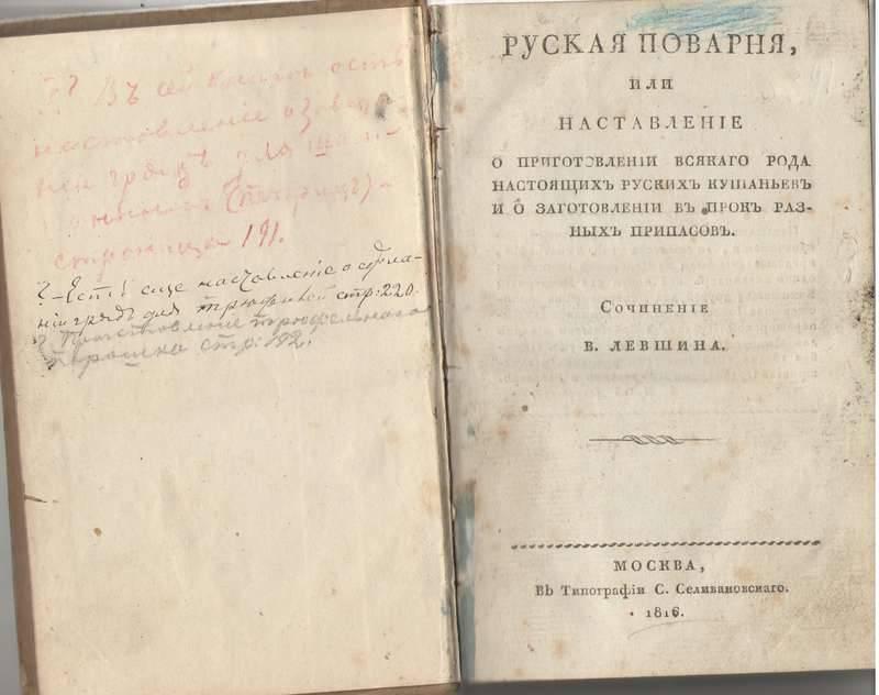 Глава 4 в.а.левшин — краевед, историк