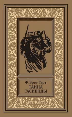 Фрэнсис брет  гарт -  биография, список книг, отзывы читателей - readly.ru