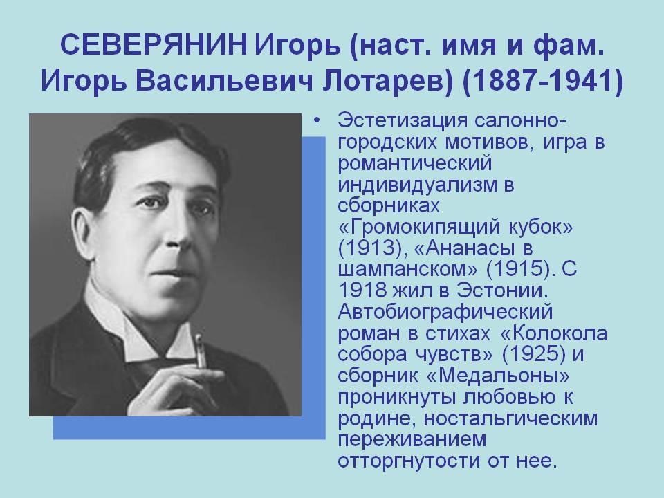 Игорь северянин - биография, семья, фото