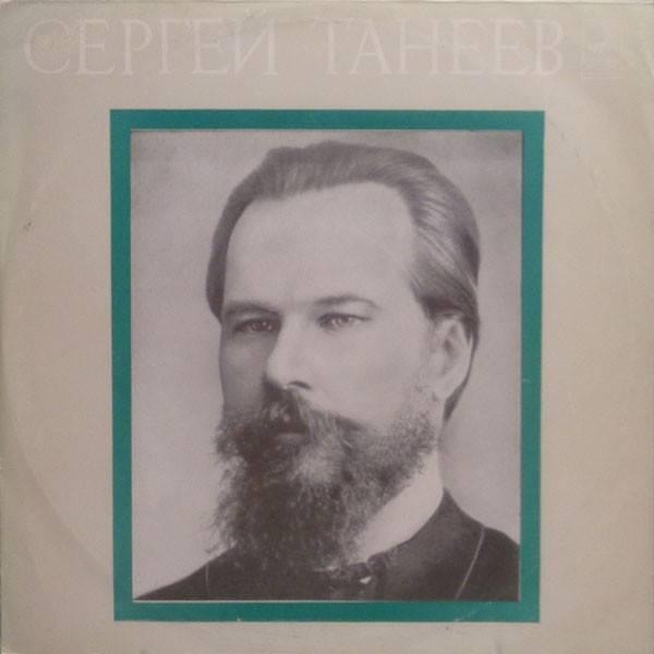 Сергей иванович танеев — краткая биография | краткие биографии