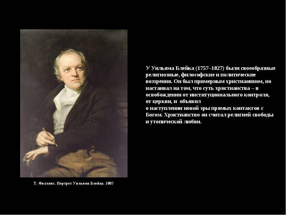 Уильям блейк — биография уильяма блейка, самые известные картины, творчество живописца. автопортрет уильяма блейка