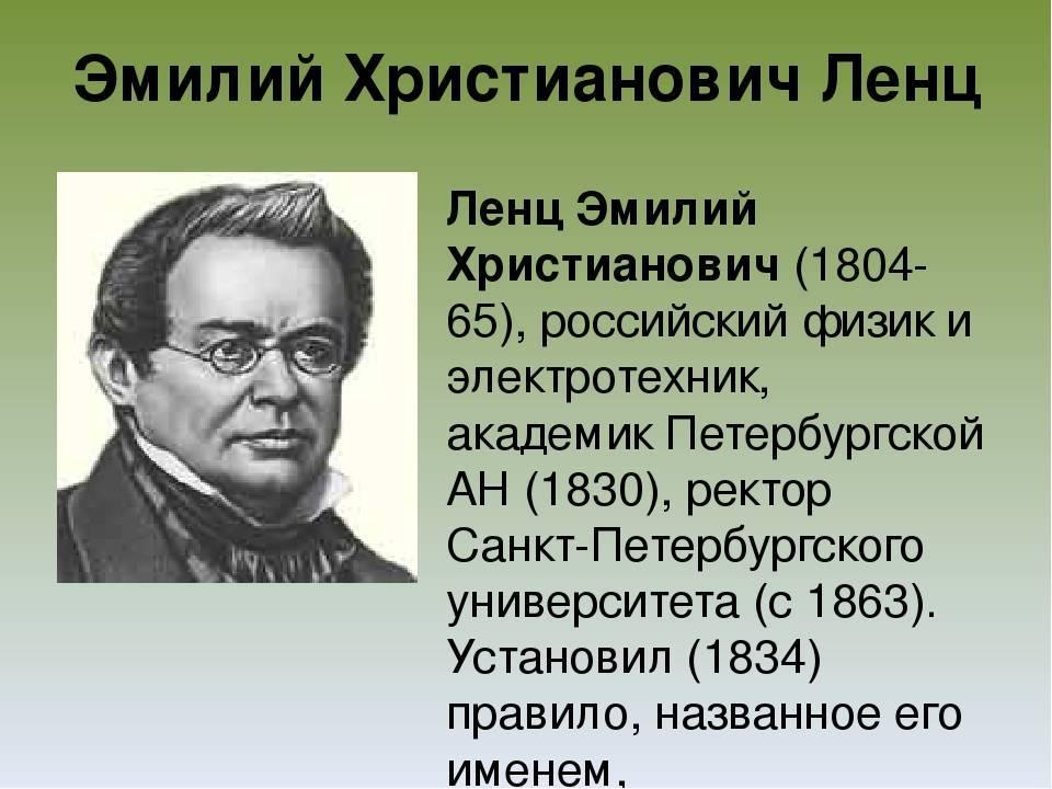 Ленц, эмилий христианович биография, память