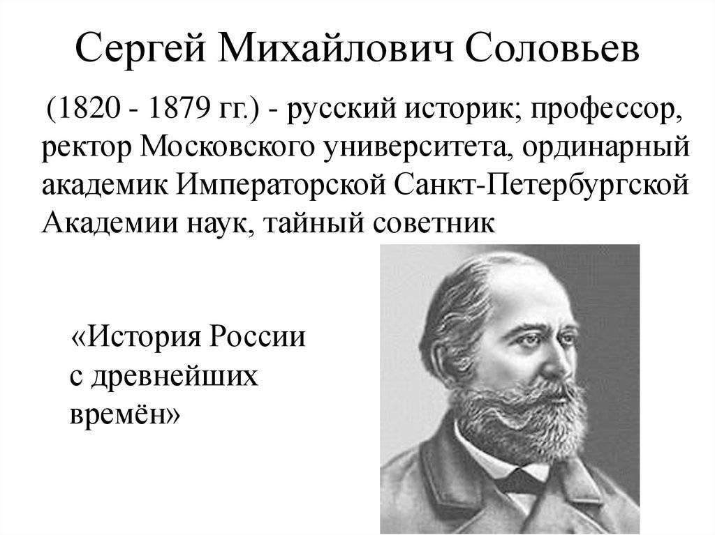 Сергей михайлович соловьев - вики