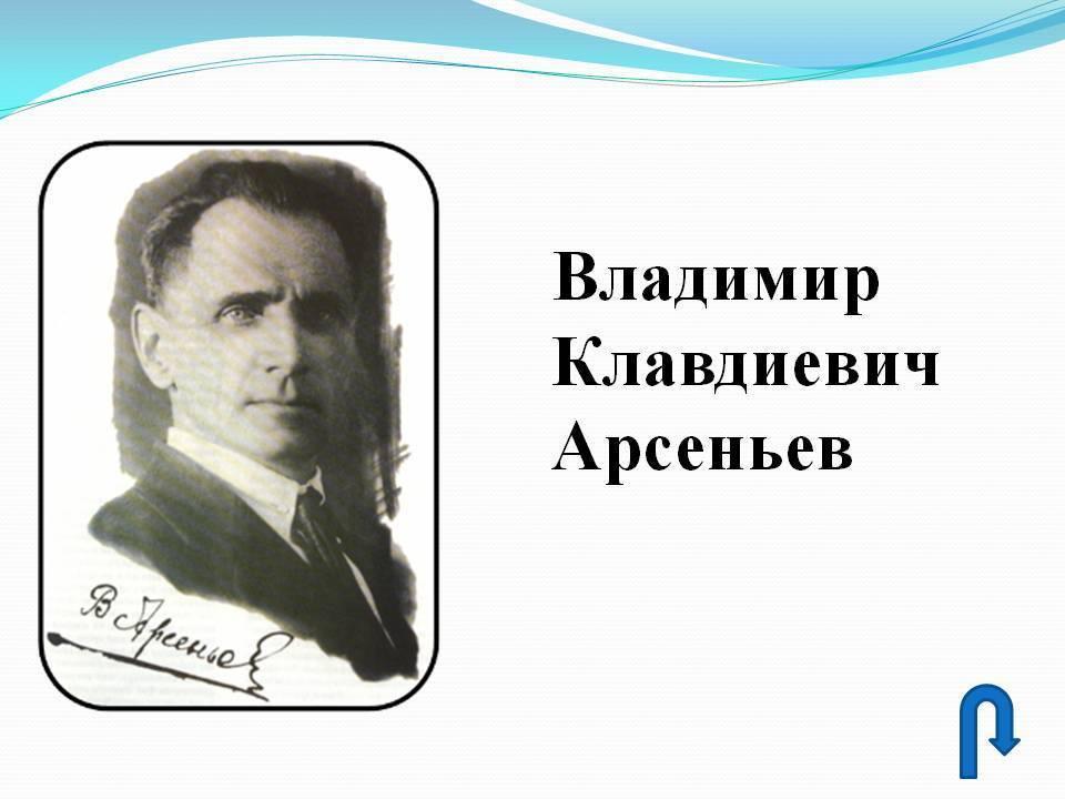 Арсеньев владимир клавдиевич – ученый-самоучка, исследователь дальнего востока