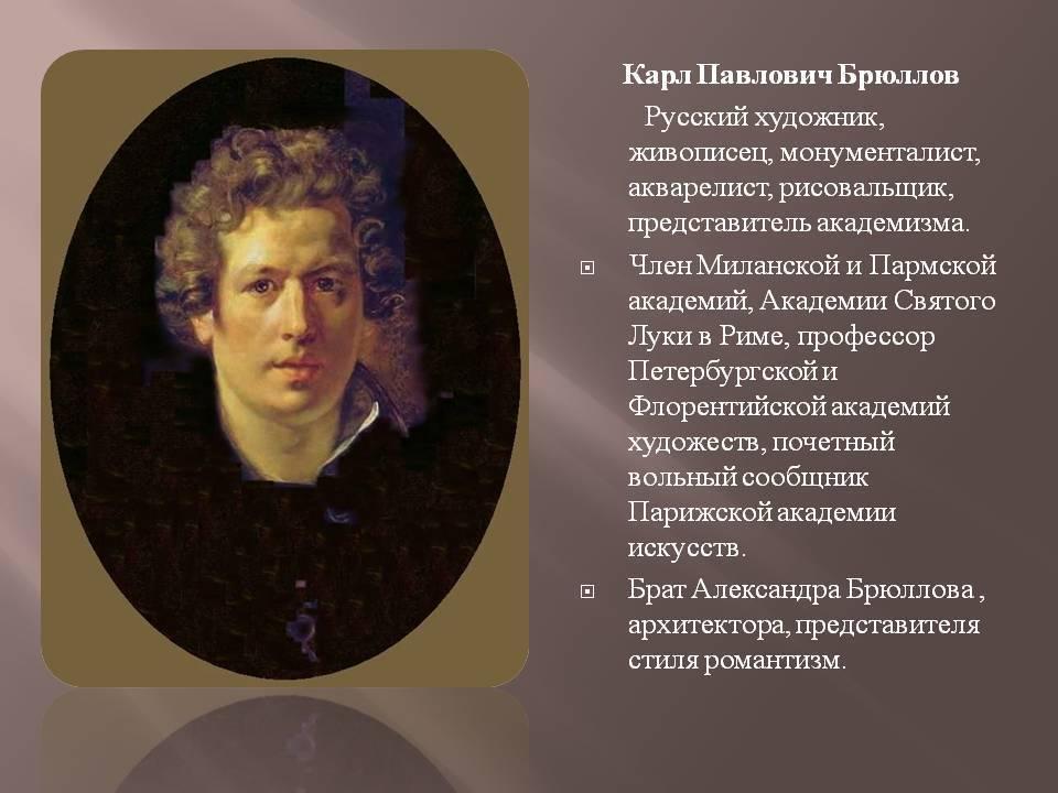 Карл брюллов - биография