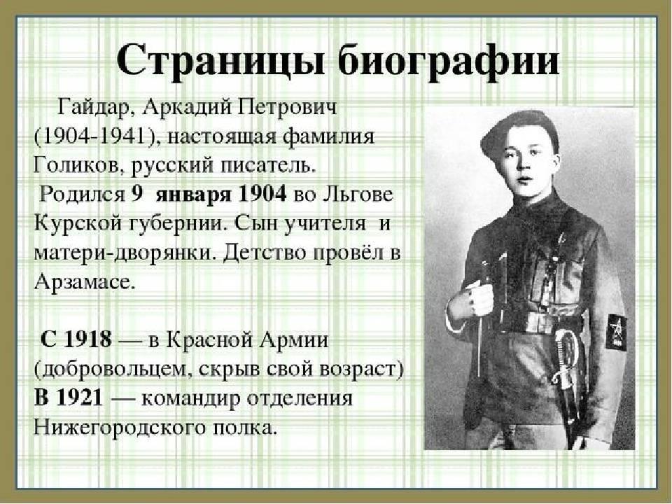 Аркадий гайдар: биография и библиография :: syl.ru
