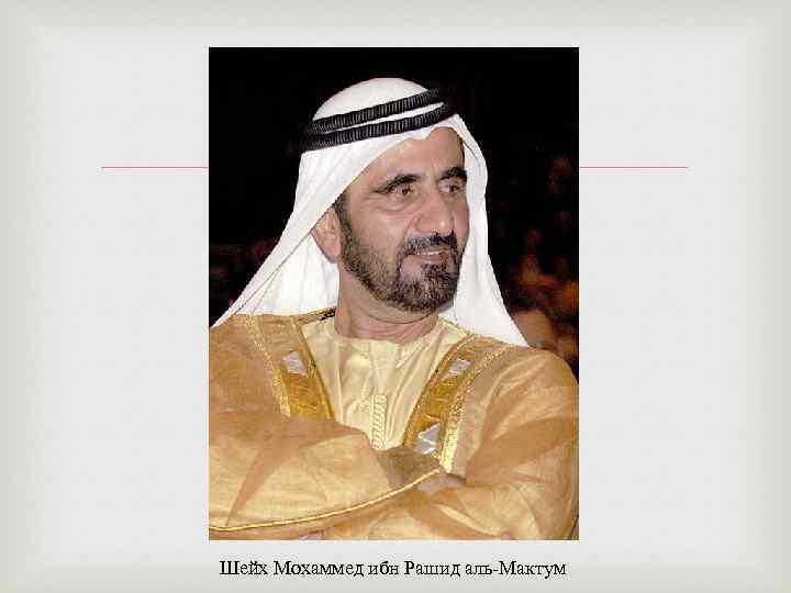 Мухаммад ибн абд аль-ваххаб и его убеждения   ислам в дагестане