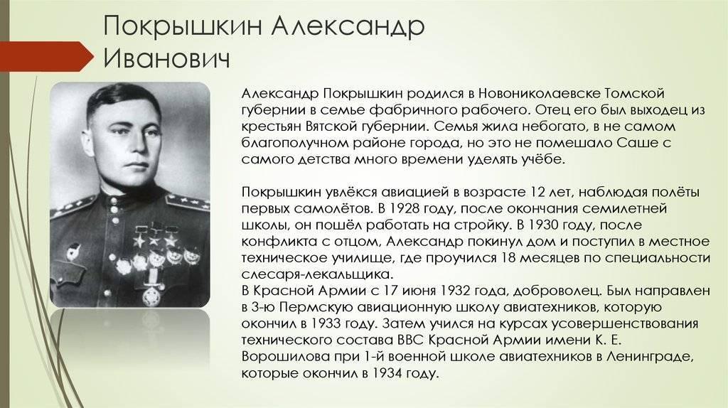 Александр покрышкин — фото, биография, личная жизнь, причина смерти, летчик-ас - 24сми