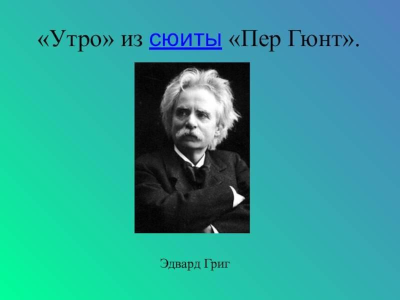 ✅ краткий рассказ о жизни и творчестве грига. эдвард григ биография - paruslife.ru