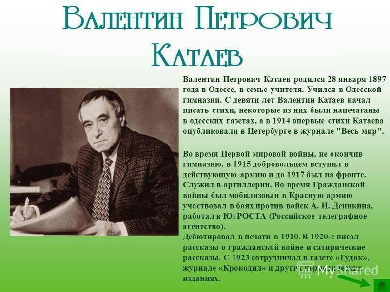 Катаев валентин петрович краткая биография для детей. валентин катаев — биография
