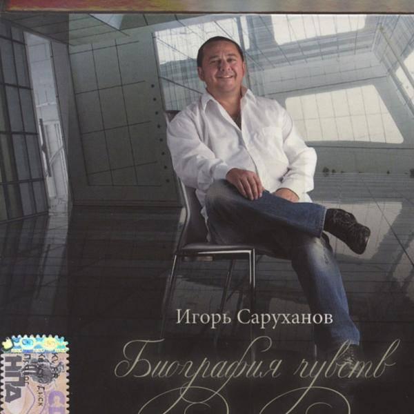 Саруханов, игорь арменович
