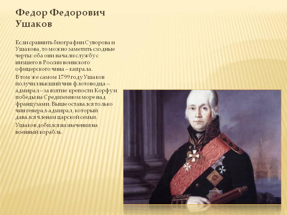 Фёдор фёдорович ушаков, адмирал: биография