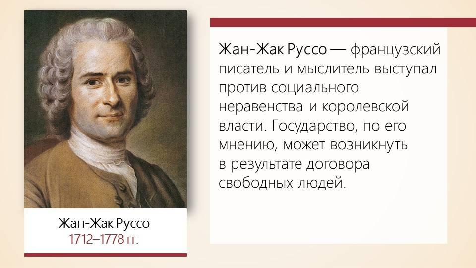 Руссо жан-жак - биография, новости, фото, дата рождения, пресс-досье. персоналии глобалмск.ру.