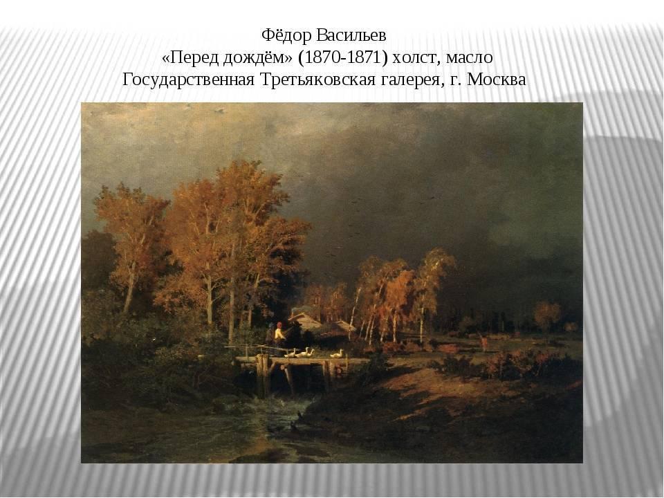 Федор васильев - художник с трагической судьбой