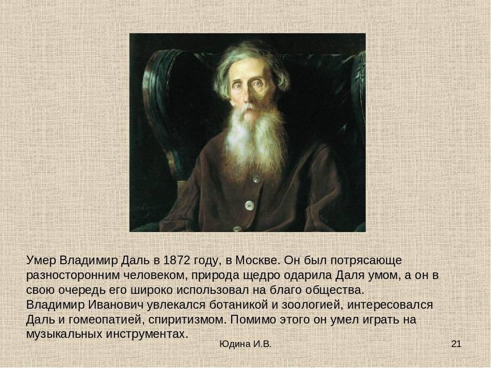 Владимир даль - биография, факты, фото