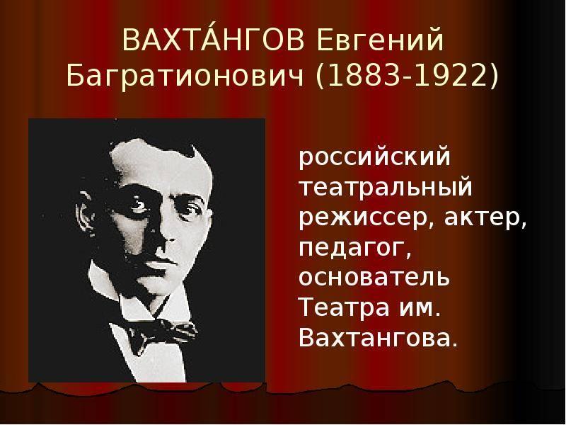 Вахтангов, евгений багратионович - вики