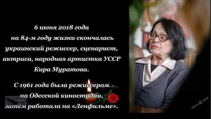 Муратова, кира георгиевна