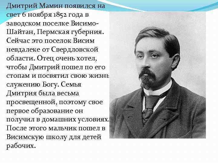 Мамин-сибиряк дмитрий наркисович · писатели · литературная карта челябинской области