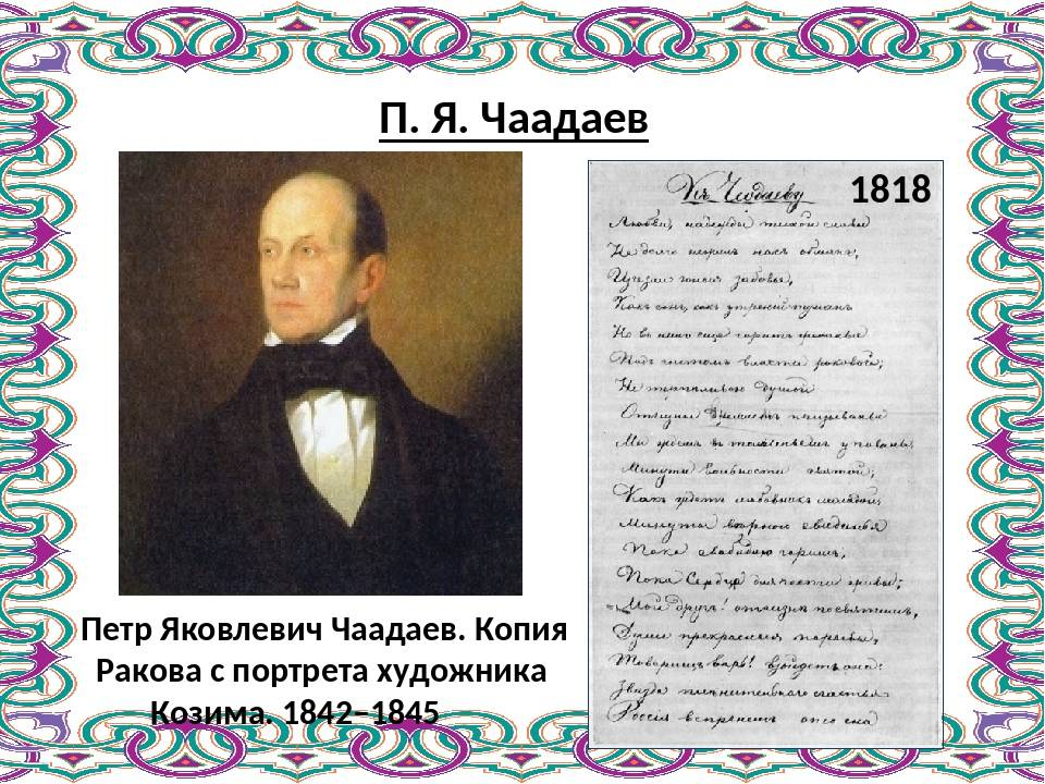Петр яковлевич чаадаев (1794–1856)