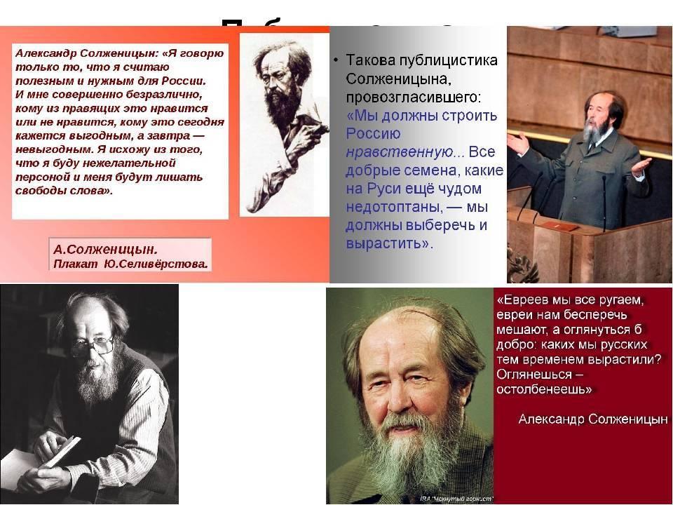 Краткая биография солженицына александра. интересные факты и фото